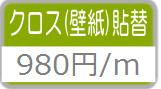クロス貼替:980/m